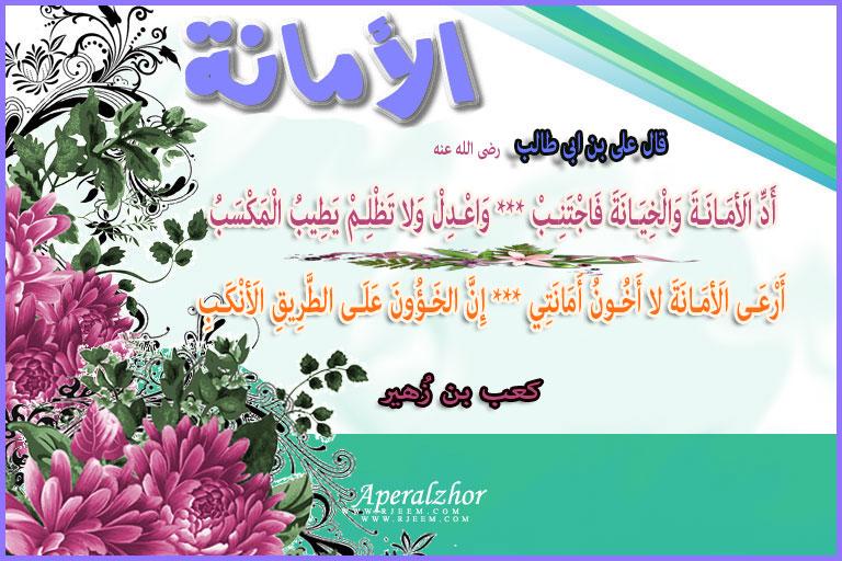 الأمانة 13887376045.jpg