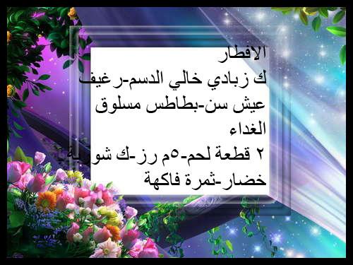 13905260592 حملة رجيم الشتاء