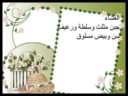 13905260593 حملة رجيم الشتاء