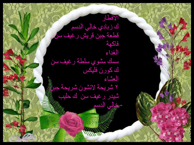 13905260595 حملة رجيم الشتاء