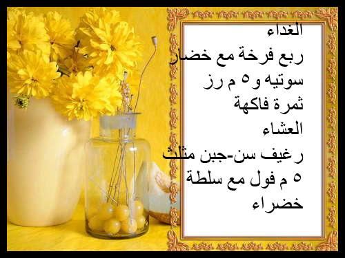 13905276111 حملة رجيم الشتاء