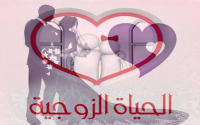 المتزوجات 13948745381.jpg