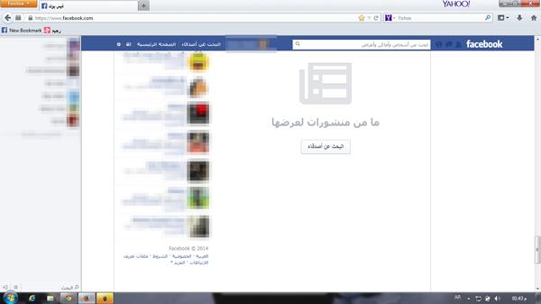 الاخبار الفيسبوك؟ 13955754191.png