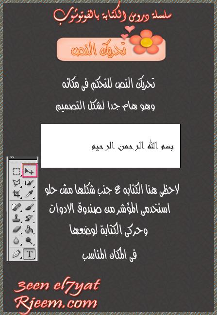 الكتابة بالفوتوشوب للمبتدئين 13958539821.png