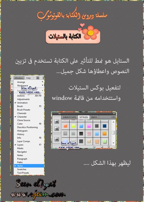 الكتابة بالستيلات الكتابة بالفوتوشوب للمبتدئين 13961661111.png