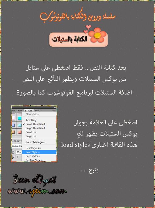 الكتابة بالستيلات الكتابة بالفوتوشوب للمبتدئين 13961661112.png