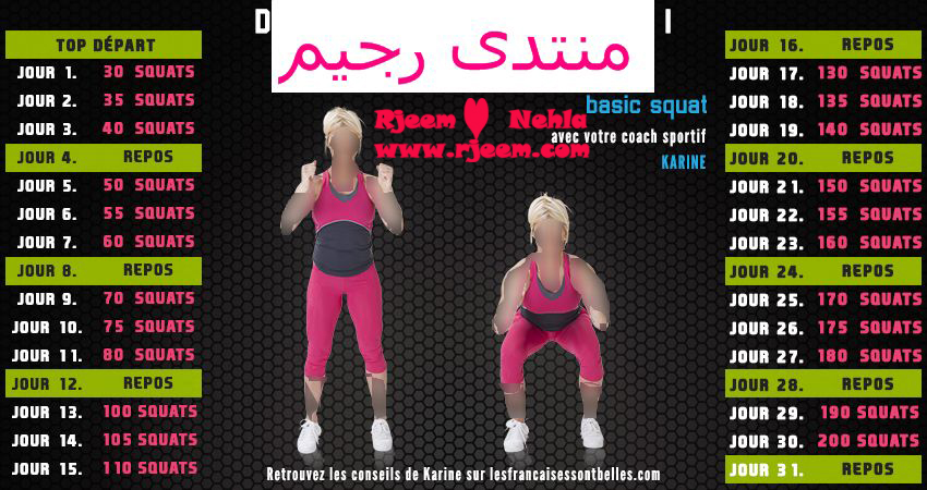 challenge sport jours الاستيقاظ 14005318831.jpg