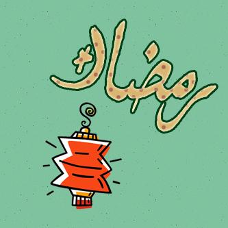 رمضان شهر الرحمة والغفران 14036361273.jpg