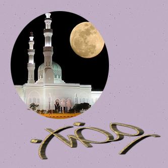 رمضان شهر الرحمة والغفران 14036361274.jpg