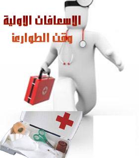 إسعافات الطوارئ 14036994993.jpg