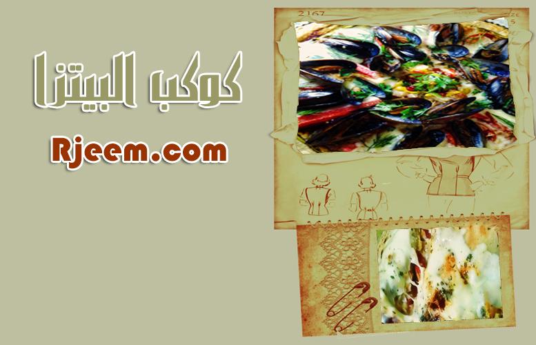 البيتزا البيتزات 14050838751.jpg