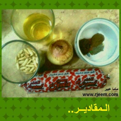 محشي الكوسا ( الكوســا باللبن ) 14058626211.jpg