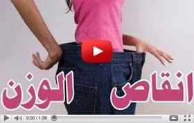 انقاص الوزن رجيم