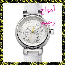 ساعات ماركة لويس فينتون ارقى الساعات جديدة ورائعة 14096877501.jpg