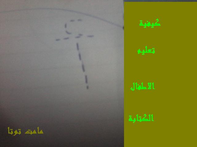 الكتابة 14107103591.jpg