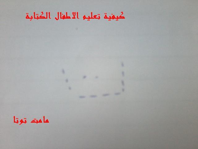 الكتابة 14107103593.jpg