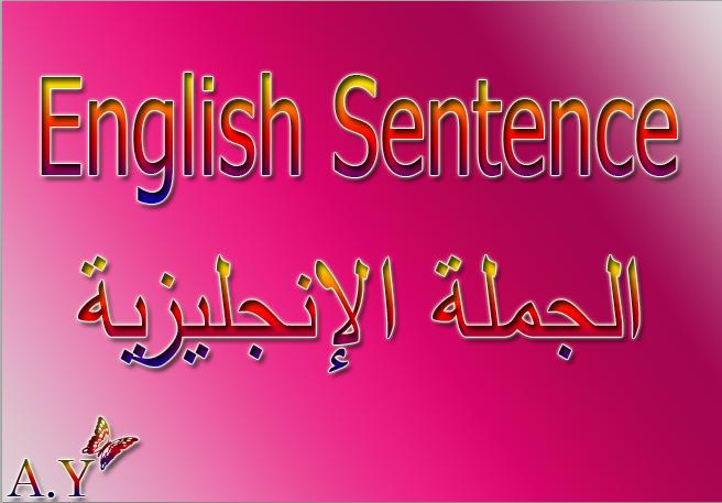 English sentence الانجليزية 14114837291.png