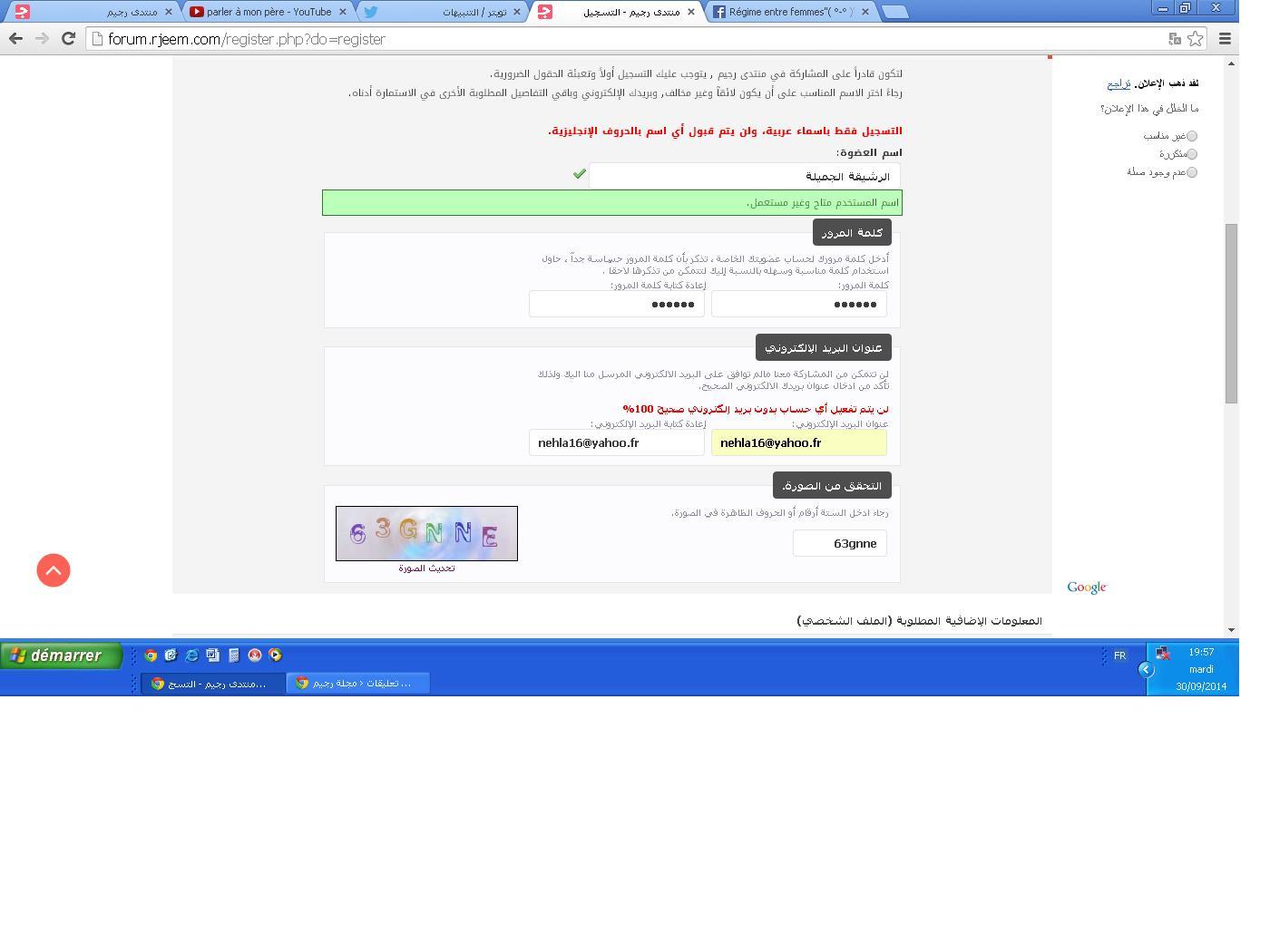 التسجيل 14121002603.jpg