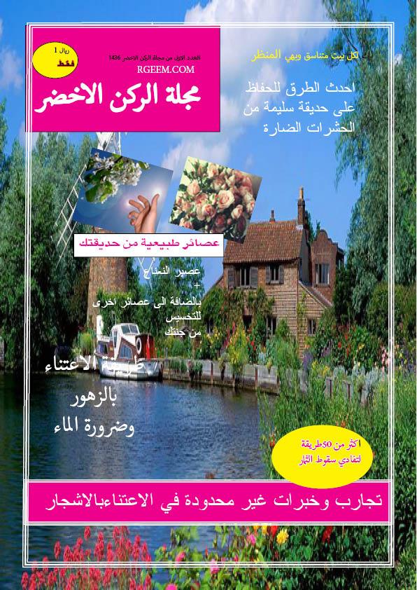 درس عمل غلاف مجلة الدرس الاول 14211371421.jpg