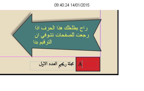 الترقيم 14212353871.jpg