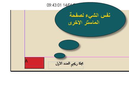 الترقيم 14212353872.jpg