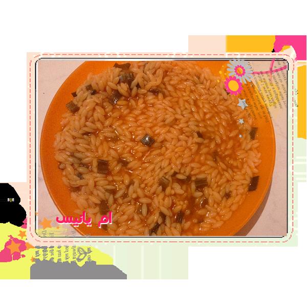 لسان العصفور (تليتلي) باوراق البصل شهييي 14282546242.png